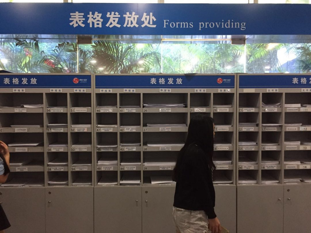 tax bureau, Chinese, China, bureaucratic, files, paper, documents,tax, office, counters, department, documents, China,Shutting Down a Foreign Owned Entity in China